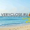 Veryclose.ru портал о путешествиях и туризме