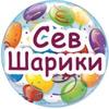✰СЕВ ШАРИКИ с гелием шары доставка Севастополь.