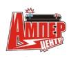 Ампер центр | Аккумуляторы Челябинск, Копейск
