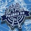 """Запчасти и сервис """"РазВАЗ 55"""" Омск RazVAZ.ru"""