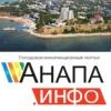 Анапа.инфо – городской информационный портал
