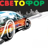 Автошкола СВЕТОФОР в Красноярске/курсы вождения
