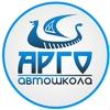 Автошкола Арго (СПб)