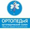"""ОРТОПЕДИЧЕСКИЙ САЛОН """"ОРТОПЕДиЯ"""" г.Чистополь"""
