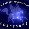 """Творческое объединение """"СОЗВЕЗДИЕ"""""""