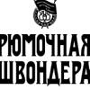 Рюмочная Швондера