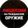 ЛИЦЕНЗИЯ, РАЗРЕШЕНИЕ на оружие/Нижний Новгород