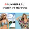 Sunsteps.ru - интернет магазин