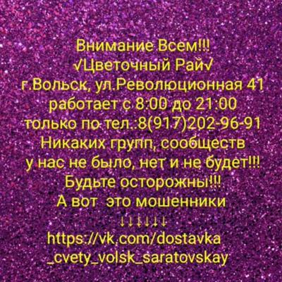 Tsvetochny Ray, Volsk