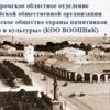 Костромское областное отделение ВООПИиК