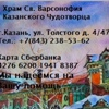 храм Святителя Варсонофия Казанского чудотворца