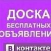 Доска объявлений. Россия.