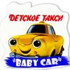 """Детское такси """"Baby Car"""" (Москва и МО)"""