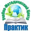 Обучение Воронеж «ПРАКТИК»