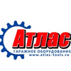 Атлас Гаражное оборудование