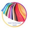 ООО «Текстильный мир»
