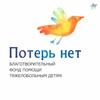 """Благотворительный фонд """"Потерь нет"""""""