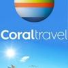 """Турагенство """"Глобус-Тур"""" под брендом Coraltravel"""