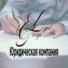 Юридические услуги Краснодарский край