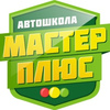 """Автошкола """"Мастер плюс"""" г. Копейск"""