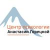 Центр психологии Анастасии Горецкой