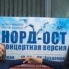 Норд-Ост в Новосибирске