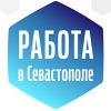 Работа в Севастополе