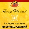 Изделия из янтаря | УкрБурштин