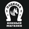"""Конный Магазин """"Подкова""""  г. Рязань"""