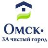 ОМСК - ЗА  чистый город!