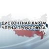 Профсоюзный дисконт Тюмень, Тобольск, Ишим
