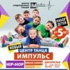 """Центр танца """"ИМПУЛЬС"""", Пермь"""