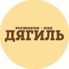 """ДЯГИЛЬ"" ресторан - паб"