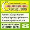 """Компьютерный сервис """"COMPLETE""""  Тверь"""