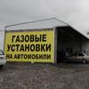 Центр Газ Владикавказ