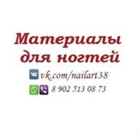 Материалы для ногтей | Иркутск