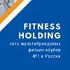 Управляющая компания - Fitness Holding
