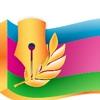Союз журналистов Кубани