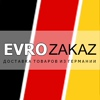 Одежда и обувь из Германии. www.evrozakaz.com