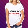 Печать на футболках, кружках в Москве