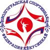 Волгоградская федерация кёкусинкай (IFK)