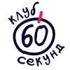 Клуб 60 секунд | Барнаул
