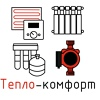 Тепло-Комфорт - сантехника в Челябинске