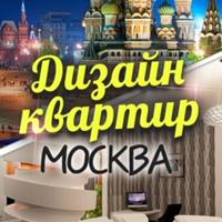 Дизайн-ремонт квартир-Строительство домов Москва