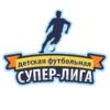 Детская Футбольная Супер-Лига г.Самара | РФЛ