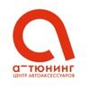 А-Тюнинг | магазины автоаксессуаров
