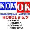 КОМОК - Компьютеры, Новое / Б.У. Железногорск
