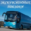 Заказ автобусов Е-транс66 Екатеринбург
