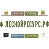 ЛеснойРесурс.рф