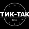 "ЧАСЫ ""ТИК ТАК"" service"